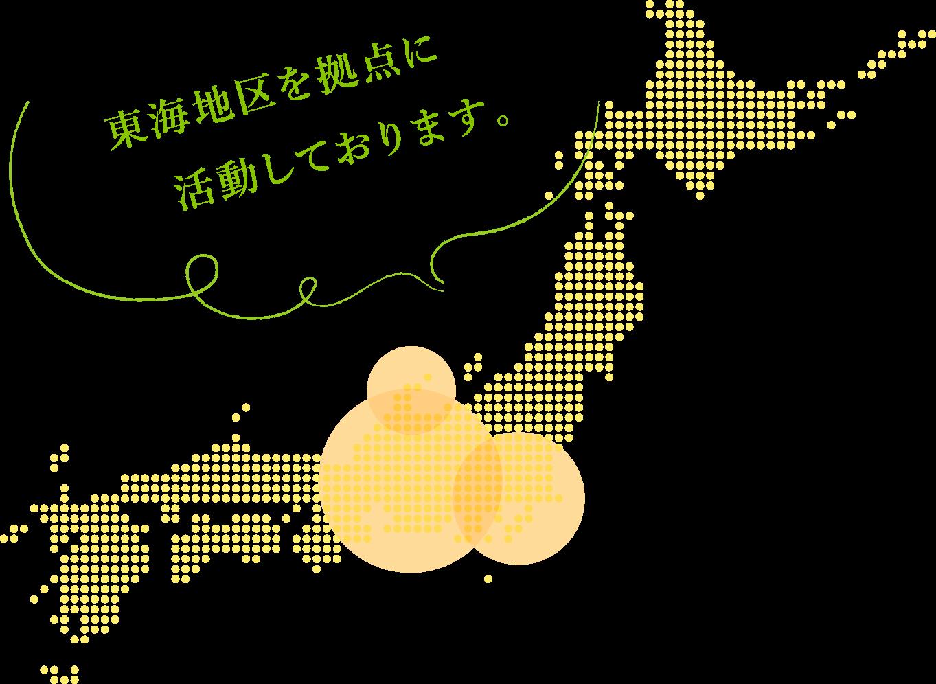東海地区を拠点に活動しております。