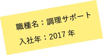 職種名:調理サポート 入社年:2017年