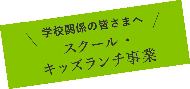 スクール・キッズランチ事業