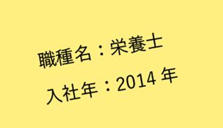 職種名:栄養士 入社年:2014年