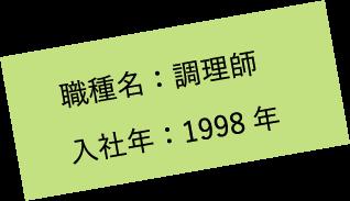 職種名:調理師 入社年:1998年