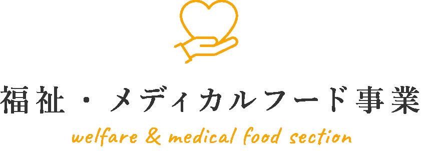 福祉・メディカルフード事業